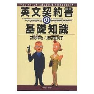 英文契約書の基礎知識/宮野準治/飯泉恵美子