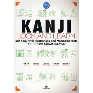 KANJI LOOK AND LEARN イメージで覚える〈...