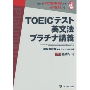監修:浜崎潤之輔 出版社:ジャパンタイムズ 発行年月:2014年10月 キーワード:TOEIC