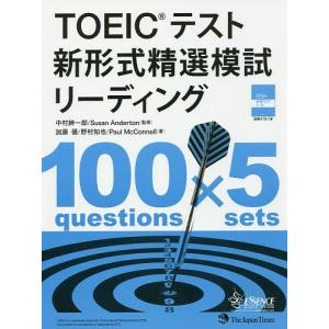 TOEICテスト新形式精選模試リーディング/中村紳一郎/SusanAnderton/加藤優