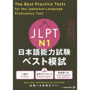 JLPT N1日本語能力試験ベスト模試/筒井由美子/大村礼子/沼田宏