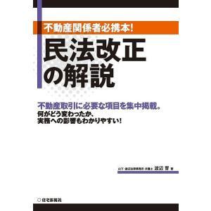 民法改正の解説 不動産関係者必携本!/渡辺晋
