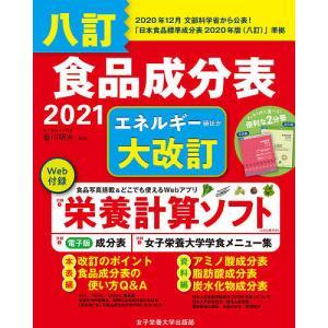 日曜はクーポン有/ 食品成分表 八訂 2021/香川明夫