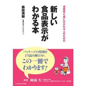 消費者と「食」にかかわる人のための新しい食品表示がわかる本/森田満樹