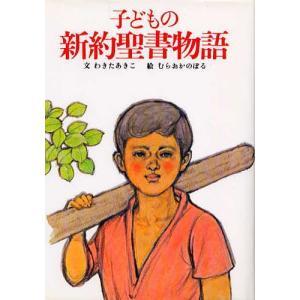 著:脇田晶子 出版社:女子パウロ会 発行年月:1981年01月