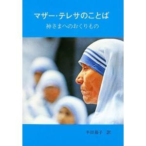 著:マザー・テレサ 訳:半田基子 出版社:女子パウロ会 発行年:1981年