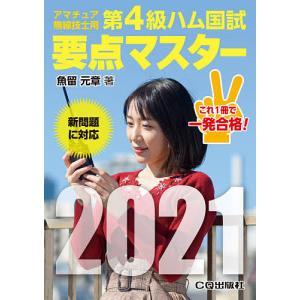 毎日クーポン有/ 第4級ハム国試要点マスター 要点丸暗記で一発合格 2021/魚留元章 bookfan PayPayモール店