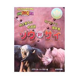 地上最大の草食獣ゾウ対サバンナの鎧武者サイ/イザベル・トーマス/今西大 boox