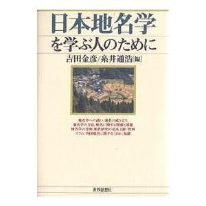 日曜はクーポン有/ 日本地名学を学ぶ人のために/吉田金彦/糸井通浩|bookfan PayPayモール店
