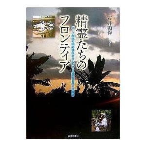 著:石井美保 出版社:世界思想社 発行年月:2007年02月