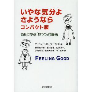 いやな気分よ、さようなら 自分で学ぶ「抑うつ」克服法 コンパクト版/デビッドD.バーンズ/野村総一郎