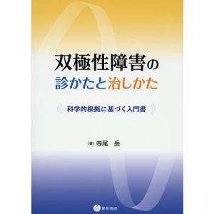 双極性障害の診かたと治しかた 科学的根拠に基づく入門書/寺尾岳