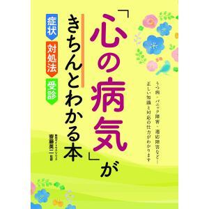 「心の病気」がきちんとわかる本 症状・対処法・受診/齋藤英二