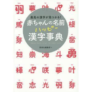 赤ちゃんの名前ハッピー漢字事典 最高の漢字が見つかる!/西東社編集部