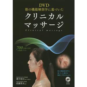 DVD筋の機能解剖学に基づいたクリニカルマッサージ/緒方昭広/・執筆協力成瀬秀夫