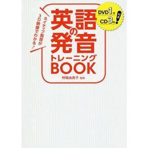 英語の発音トレーニングBOOK ネイティブ発音が3D映像でわかる!/明場由美子
