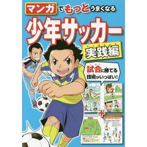 マンガでもっとうまくなる少年サッカー 実践編/西東社編集部
