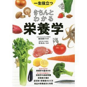 日曜はクーポン有/ 一生役立つきちんとわかる栄養学 マンガで図解で見てわかる/飯田薫子/寺本あい