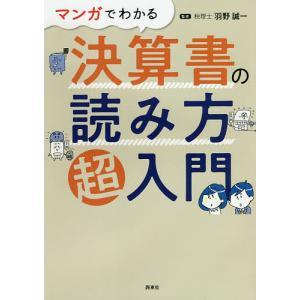 マンガでわかる決算書の読み方超入門/羽野誠一