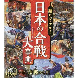 超ビジュアル!日本の合戦大事典/矢部健太郎