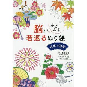 脳がみるみる若返るぬり絵日本の四季/米山公啓/山崎宏