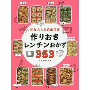 組み合わせ自由自在作りおきレンチンおかず353/食のスタジオ/レシピ