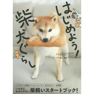 はじめよう!柴犬ぐらし/西川文二/影山直美