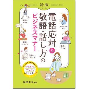 日曜はクーポン有/ 電話応対&敬語・話し方のビジネスマナー イラスト・マンガでよくわかる/尾形圭子