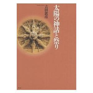 太陽の神話と祭り/吉田敦彦