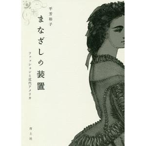 まなざしの装置 ファッションと近代アメリカ/平芳裕子