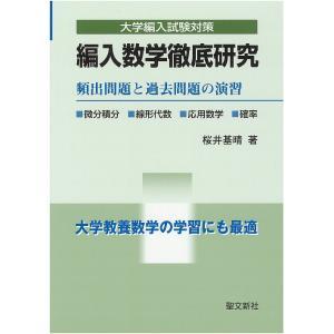 編入数学徹底研究 大学編入試験対策/桜井基晴