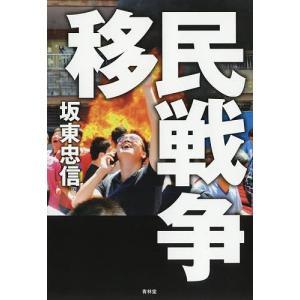 移民戦争/坂東忠信|boox