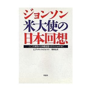 ジョンソン米大使の日本回想 二・二六事件から沖縄返還・ニクソンショックまで/U.アレクシス・ジョンソ...