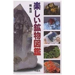 楽しい鉱物図鑑 新装版/堀秀道