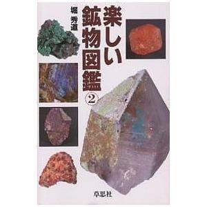 楽しい鉱物図鑑 2/堀秀道