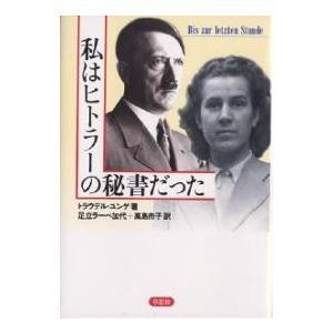 私はヒトラーの秘書だった/トラウデル・ユンゲ/足立ラーベ加代/高島市子