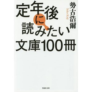 定年後に読みたい文庫100冊/勢古浩爾