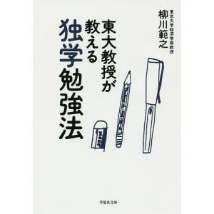著:柳川範之 出版社:草思社 発行年月:2017年12月 シリーズ名等:草思社文庫 や3−1