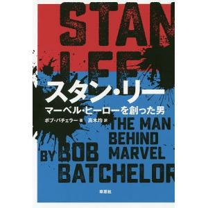 スタン・リー マーベル・ヒーローを創った男/ボブ・バチェラー/高木均|boox