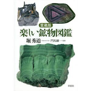楽しい鉱物図鑑 愛蔵版/堀秀道/門馬綱一