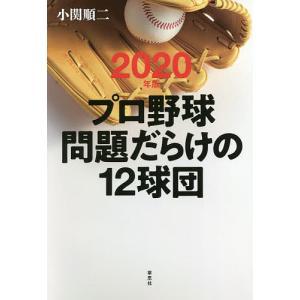 プロ野球問題だらけの12球団 2020年版/小関順二