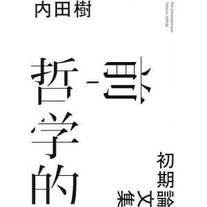 〔予約〕前−哲学的 初期論文集/内田樹