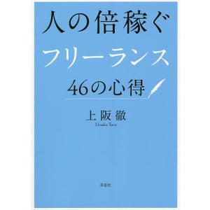 毎日クーポン有/ 人の倍稼ぐフリーランス46の心得/上阪徹|bookfan PayPayモール店