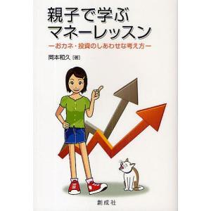 親子で学ぶマネーレッスン おカネ・投資のしあわせな考え方/岡本和久