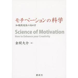 モチベーションの科学 知識創造性の高め方/金間大介