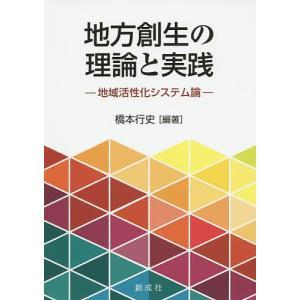 編著:橋本行史 出版社:創成社 発行年月:2015年01月