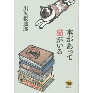 本があって猫がいる/出久根達郎