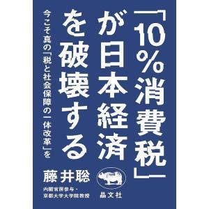 著:藤井聡 出版社:晶文社 発行年月:2018年11月