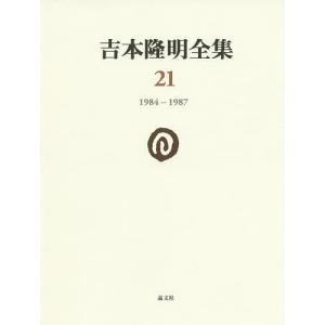 吉本隆明全集 21/吉本隆明