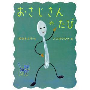 著:松谷みよ子 画:ささめやゆき 出版社:にっけん教育出版社 発行年月:1997年12月 シリーズ名...